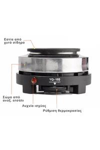 Product Εστία 500W Ηλεκτρική YQ-105 base image